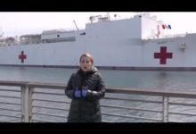 Photo of «Մերսի» նավը Լոս Անջելեսում է։ Այն կդառնա 1000 մահճակալով հիվանդանոց