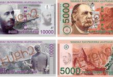 Photo of Կորոնավիրուսի կանխարգելման նպատակով ՀՀ կենտրոնական բանկը շրջանառության մեջ գտնվող հին թղթադրամներն աստիճանաբար կփոխարինի նոր, չօգտագործված թղթադրամներով