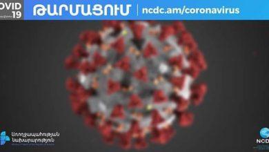 Photo of 18 подтвержденных случаев коронавируса: Арсен Торосян сообщает новые подробности