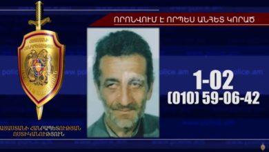 Photo of Տղամարդը որոնվում է որպես անհետ կորած