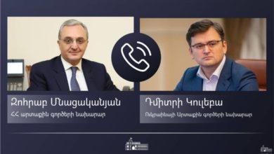 Photo of Հայաստանի և Ուկրաինայի ԱԳ նախարարները մտքեր են փոխանակել կորոնավիրուսով պայմանավորված մարտահրավերների և դրանց հասցեագրման ուղղությամբ ազգային մակարդակներում իրականացվող քայլերի շուրջ
