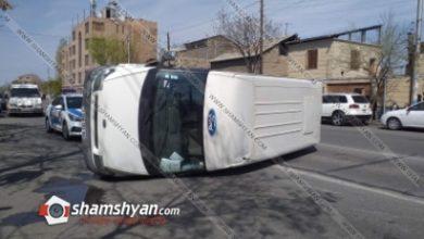 Photo of Խոշոր ավտովթար Երևանում. բախվել են Volkswagen Golf-ն ու Ford Transit-ը. վերջինը կողաշրջվել է, ճանապարհը դարձել է միակողմանի, կա վիրավոր
