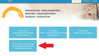 Photo of online.ssa.am կայքի միջոցով քաղաքացիները կարող են դիմել սոցիալական աջակցություն ստանալու համար․ վարչապետի օգնական