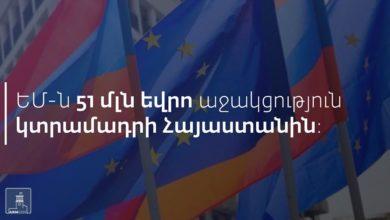 Photo of Եվրոպական միությունը 51 մլն եվրո կտրամադրի Հայաստանին
