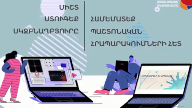 Photo of Միշտ ստուգեք սկզբնաղբյուրը. Հայկական միասնական տեղեկատվական կենտրոն