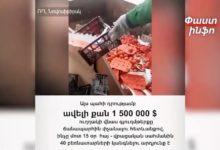 Photo of «Սպայկայի» գյուղմթերքը 15 օր մնացել է հայ-վրացական սահմանին. վնասը մոտ 1.500.000 դոլար է