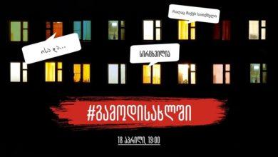 Photo of Վրաստանում «Ամոթ է» քաղաքացիական շարժումն առցանց հանրահավաք է անցկացրել