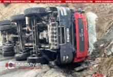 Photo of Սյունիքի մարզում բեռնատարը բախվել է քարերին ու կողաշրջվել. կա վիրավոր