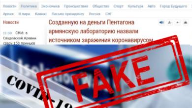Photo of «Московский комсомолец»-ը ՀՀ կենսաբանական լաբորատորիաների մասին կեղծ լուրեր է տարածում