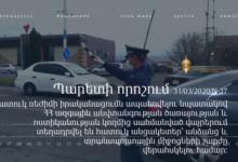 Photo of Ուշադրություն. իրազեկում է ոստիկանությունը