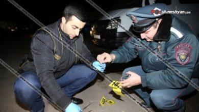Photo of Կրակոցներ Երևանում. դեպքի վայրում հայտնաբերվել են կրակված պարկուճներ