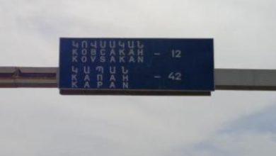 Photo of Կովսականի անցակետը կվերաբացվի մայիսի 2-ին. Արցախի տեղեկատվական շտաբ