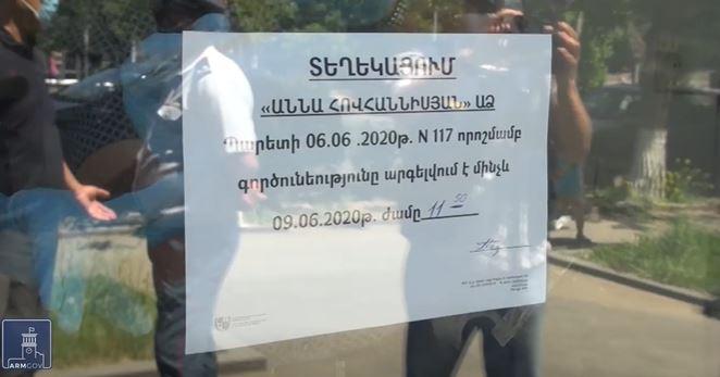 Photo of Գյումրիում կասեցվել է մի շարք տնտեսվարողների գործունեությունը