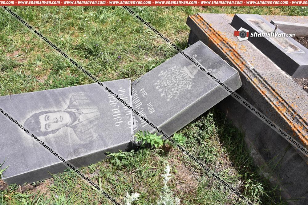 Photo of Գեղանիստում պտտահողմն ավերածություններ է գործել նաև գերեզմանոցում՝ տապալելով մեծաթիվ շիրմաքարեր