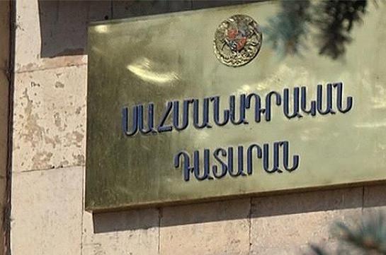 Photo of Парламент Армении внес изменения в закон о Конституционном суде