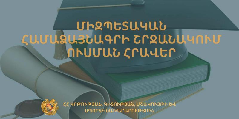 Photo of Մրցույթ` Հորդանանի Հաշիմյան Թագավորության բարձրագույն ուսումնական հաստատություններում 2020-2021 ուսումնական տարում մագիստրոսական կրթություն ստանալու համար