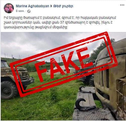 Photo of Հայկական կողմի զոհերի մասին կեղծ լուրերը տարածում են ադրբեջանցի հաքերները