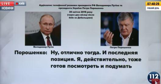 Photo of Украинский депутат опубликовал запись телефонного разговора с голосами, похожими на Путина и Порошенко