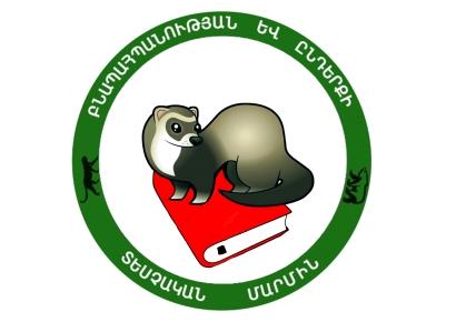 Photo of Կանխվել է ապօրինի որսված կարմիրգրքյան կենդանու վաճառքը