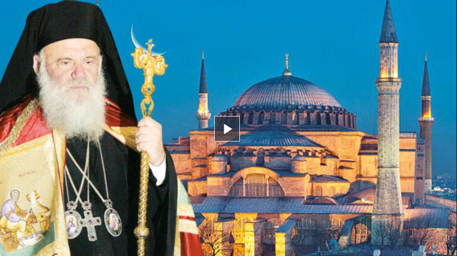 Photo of Հույն հոգևորականները դատապարտել են Սուրբ Սոֆիայի տաճարը մզկիթի վերածելու Թուրքիայի նախաձեռնությունը