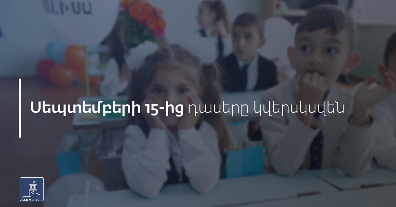 Photo of Названа дата возобновления уроков в школах Армении в традиционном формате