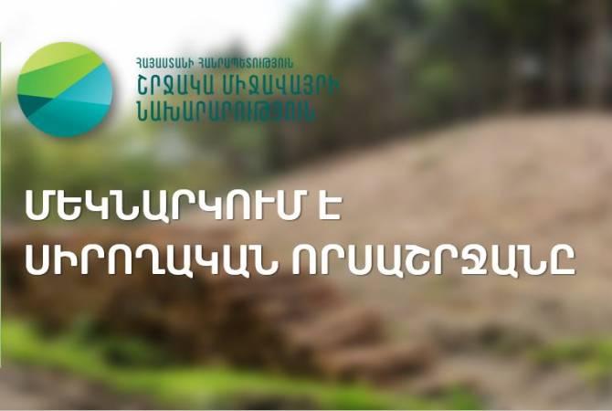 Photo of Հայաստանում մեկնարկում է սիրողական որսաշրջանը․ ինչ եւ որքան կարելի է որսալ