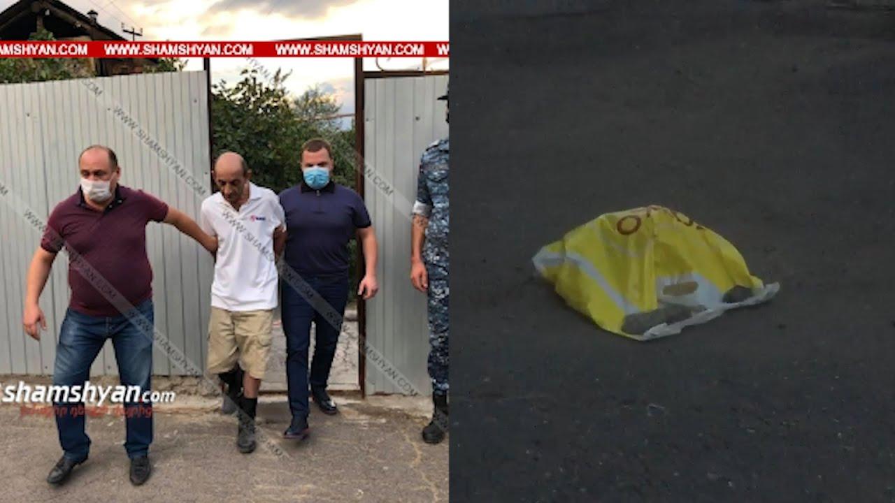 Ով է եղել Երևանում քրոջը գլխատած տղամարդը. սահմռկեցուցիչ սպանության հետքերով. նոր մանրամասներ