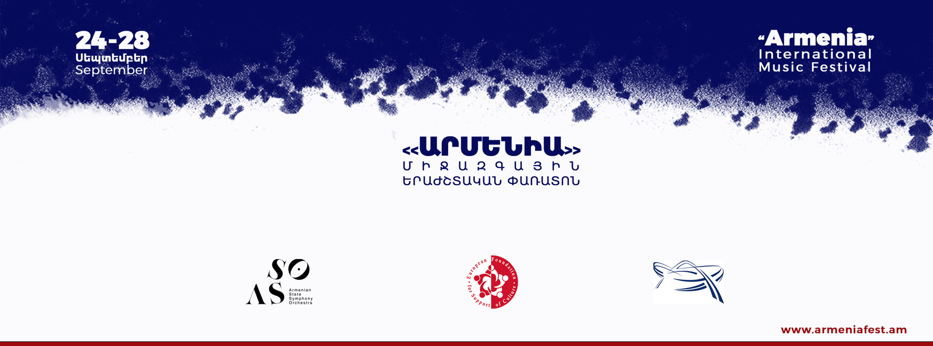 Photo of Երևանում կանցկացվի «Արմենիա» միջազգային երաժշտական փառատոնը