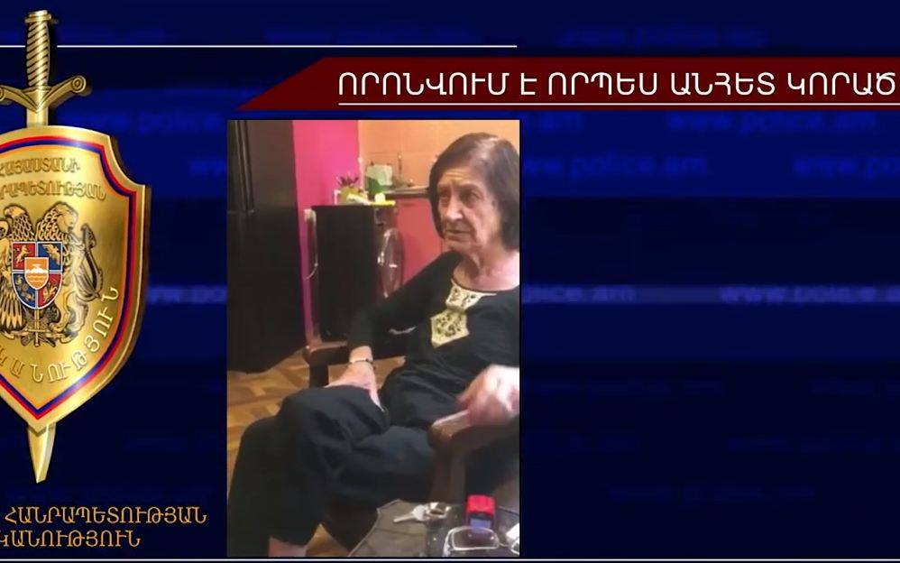 Photo of 76-ամյա կինը ոստիկանության Մաշտոցի բաժնի կողմից որոնվում է որպես անհետ կորած