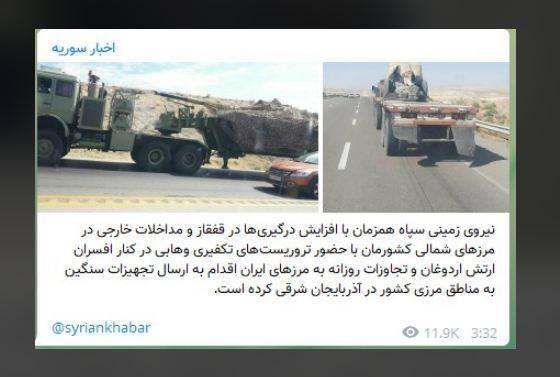 Photo of Իրանի Իսլամական հեղափոխության պահապանների կորպուսը սահման է տեղափոխում ծանր սպառազինություն