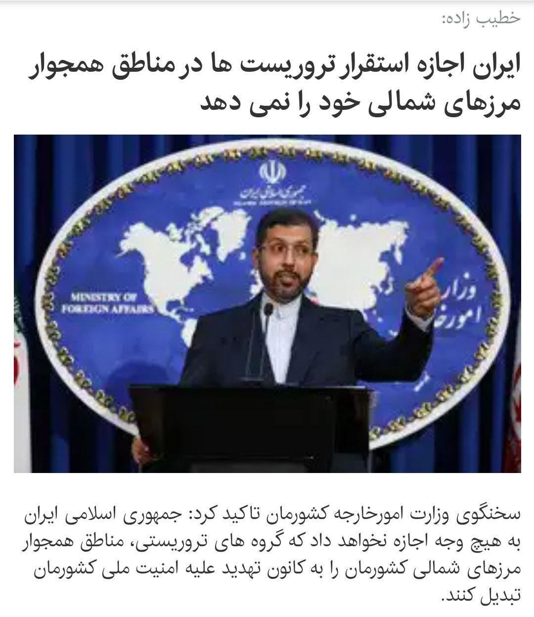 Photo of Իրանի ԱԳՆ խոսնակը հայտարարել է, որ Իրանը ոչ մի դեպքում թույլ չի տալ ահաբեկչական խմբավորումների տեղակայումն իր հյուսիսային սահմանների երկայնքով