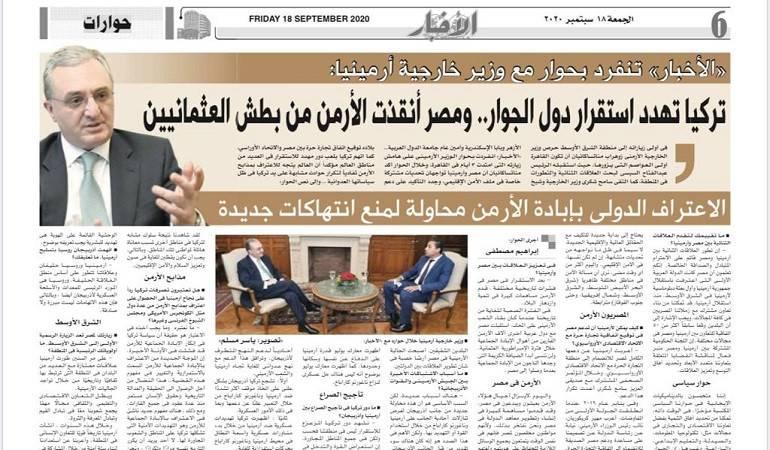 Photo of Արտգործնախարար Զոհրաբ Մնացականյանի հարցազրույցը «ալ-Ախբար» թերթին