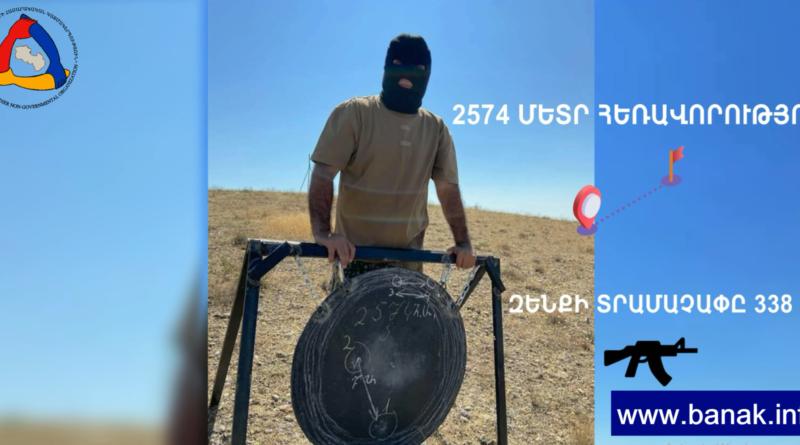 Photo of Цель поражается с расстояния 2.574 метра. Армянский снайпер установил рекорд