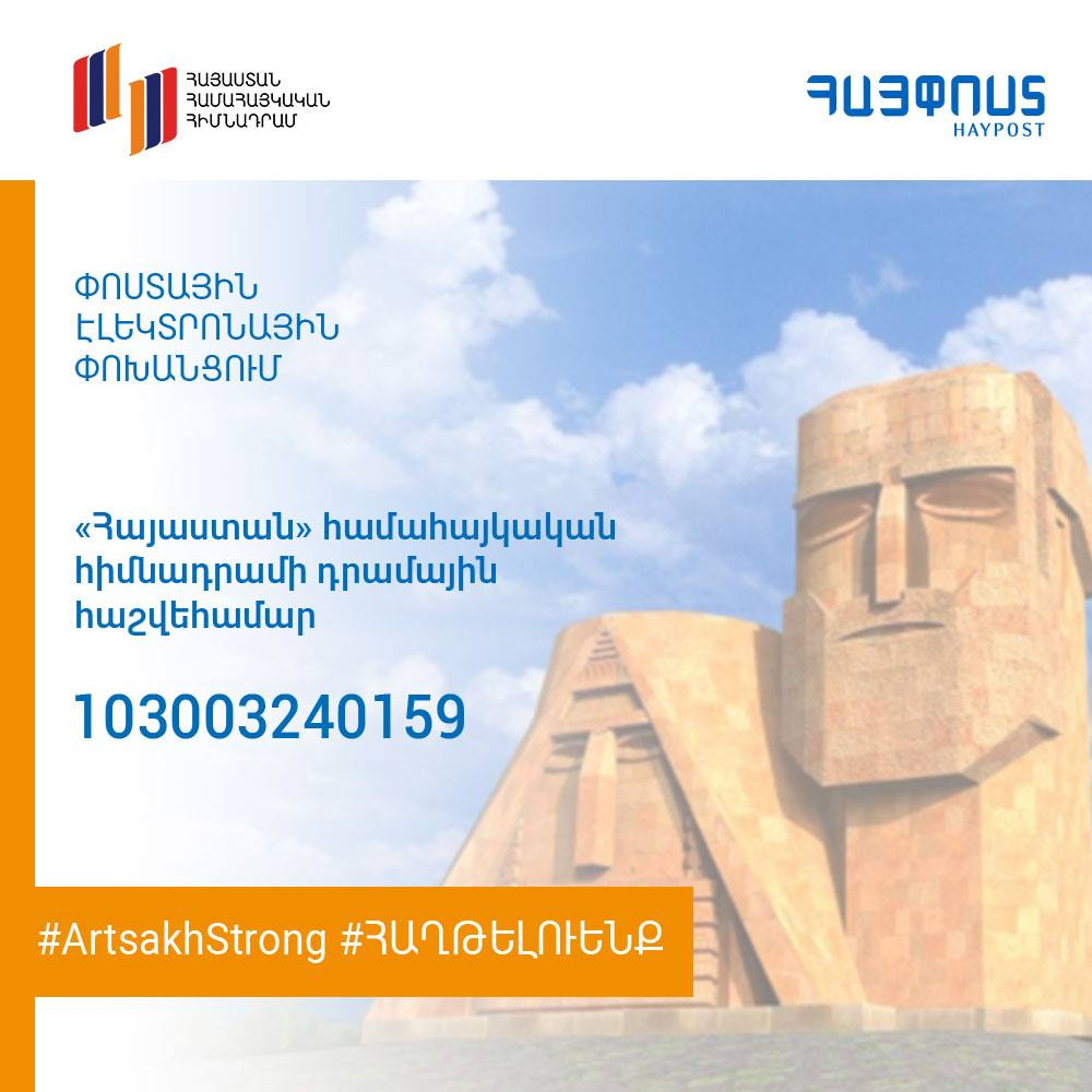 Photo of Մեր բանակին աջակցելու համար նախատեսված  «Հայաստան» համահայկական հիմնադրամի դրամային հաշվեհամարը