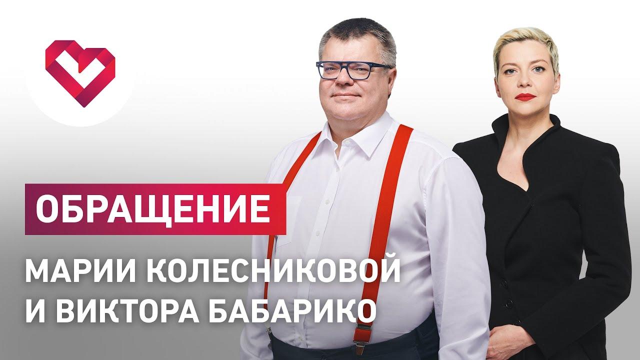 Photo of Виктор Бабарико и Мария Колесникова объявили о создании политической партии «Вместе»