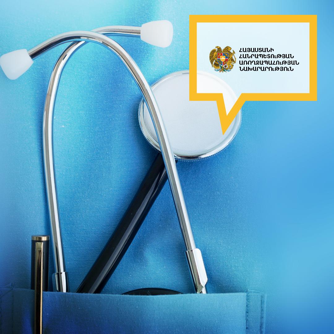 Photo of Կարգավորվել է արտակարգ կամ ռազմական իրավիճակներում տուժած անձանց բժշկական օգնության կազմակերպում