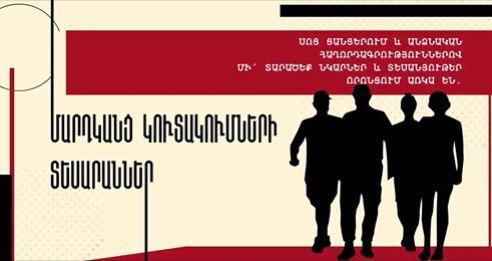 Photo of О военном поведении на информационном поле в условиях войны – памятка Минобороны Армении
