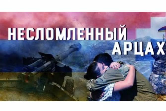 Photo of Ռուս լրագրողները ներկայացրել են «Անկոտրում Արցախ» վավերագրական ֆիլմը