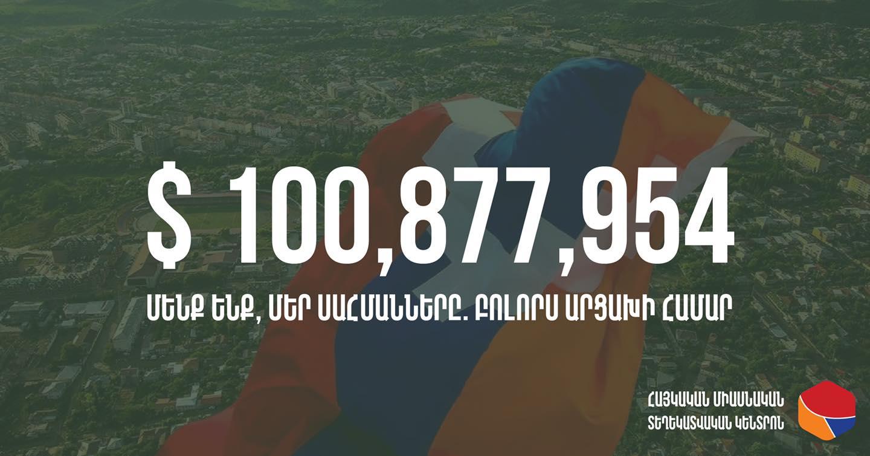 Photo of Մեր թիկունքն ամուր է. հավաքագրվել է 100,000,000 ԱՄՆ դոլար