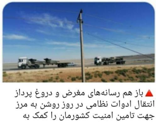 Իրանի իսլամական հեղափոխության պահապանների կորպուսը հայտարարել է, որ զրահամեքենաները մեկնում են հյուսիսային սահմաններ