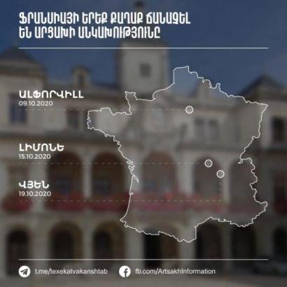 Photo of Ֆրանսիայի երեք քաղաք ճանաչել է Արցախի անկախությունը