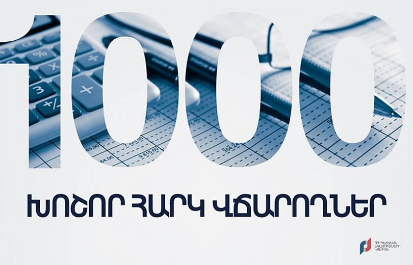 Photo of ՊԵԿ-ը հապարակել է 2020թ. հունվար-սեպտեմբեր ամիսների 1000 խոշոր հարկ վճարողների ցանկը