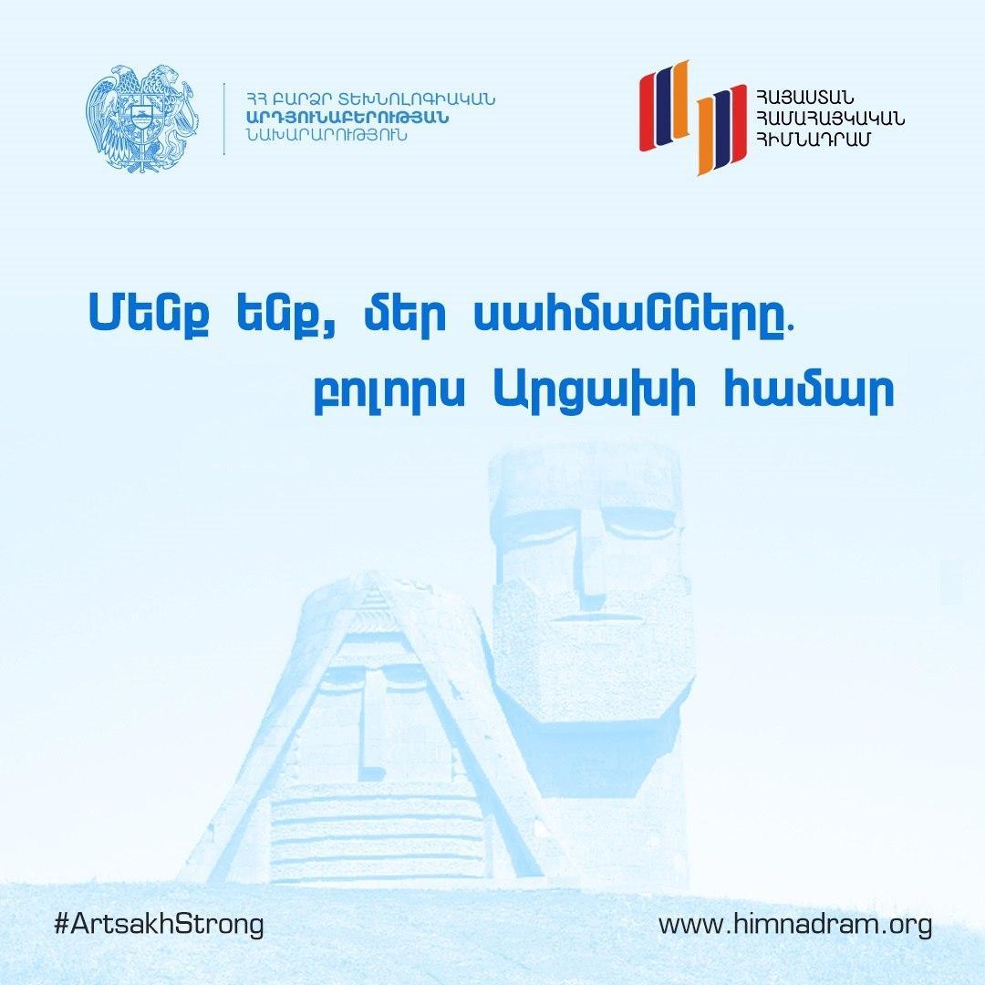 Photo of Իրականացվել է նվիրաբերություն Հայաստան Համահայկական հիմնադրամի «Մենք ենք մեր սահմանները․ բոլորս Արցախի համար» դրամահավաքին