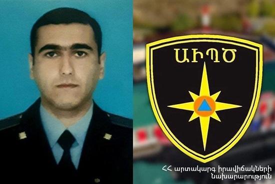 Photo of Զոհվել է հրշեջ-փրկարար մասի 3-րդ պահակախմբի վարորդ-փրկարար, ավագ ենթասպա Հովիկ Աղաջանյանը