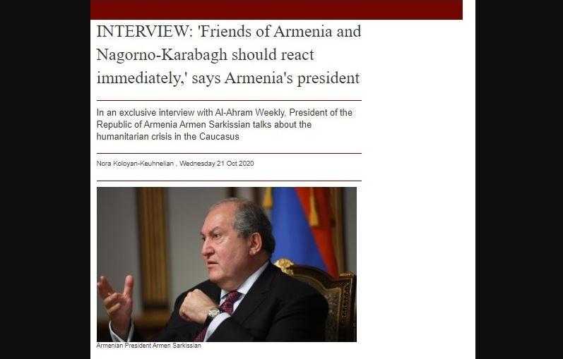 Photo of Հայաստանի և Լեռնային Ղարաբաղի բարեկամները պետք է անհապաղ արձագանքեն իրավիճակին. նախագահ Արմեն Սարգսյանը հարցազրույց է տվել եգիպտական Al-Ahram Weekly պարբերականին