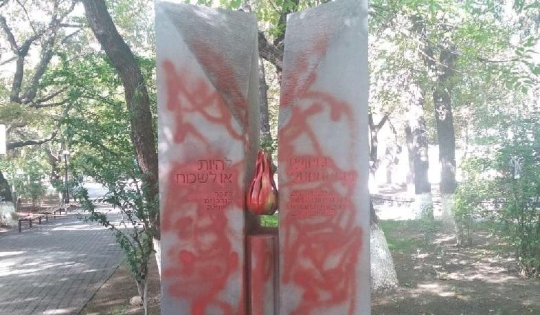 Photo of Անհայտ անձինք պղծել են հայ և հրեա ժողովուրդների եղեռնի հուշարձանը