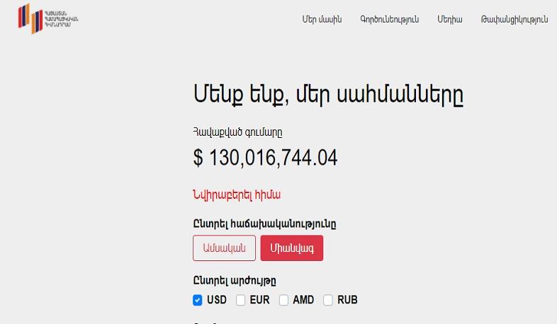 Photo of Համահայկական դրամահավաքը հատեց 130 մլն դոլարի շեմը