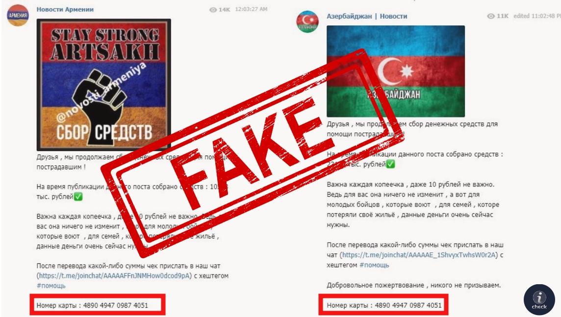 Photo of Կոչ է արվում նույն քարտային հաշվին փոխանցումներ անել թե հայկական, թե ադրբեջանական կողմերին. կեղծիք