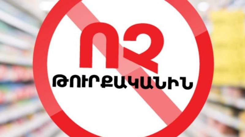 Photo of Министерство экономики предлагает временно запретить ввоз в Армению товаров турецкого происхождения