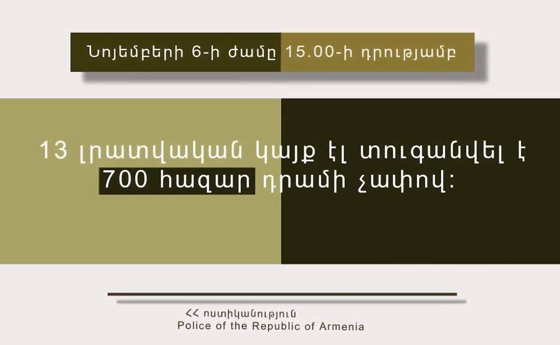Photo of Նոյեմբերի 6-ի ժամը 15․00-ի դրությամբ հայտնաբերվել է արգելված հրապարակումների 390 դեպք